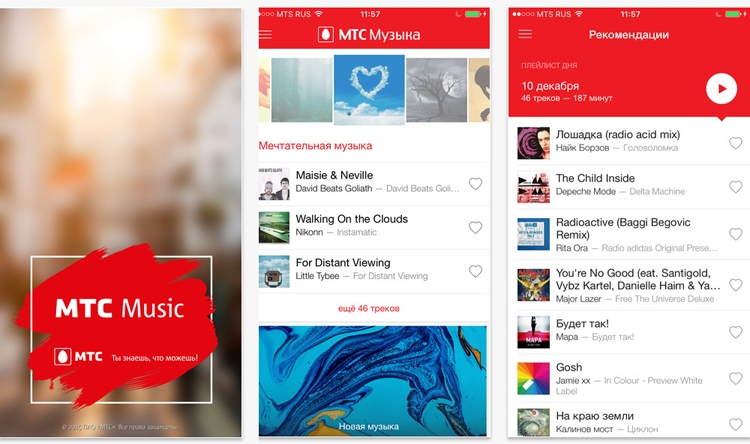 музыка мтс приложение скачать бесплатно