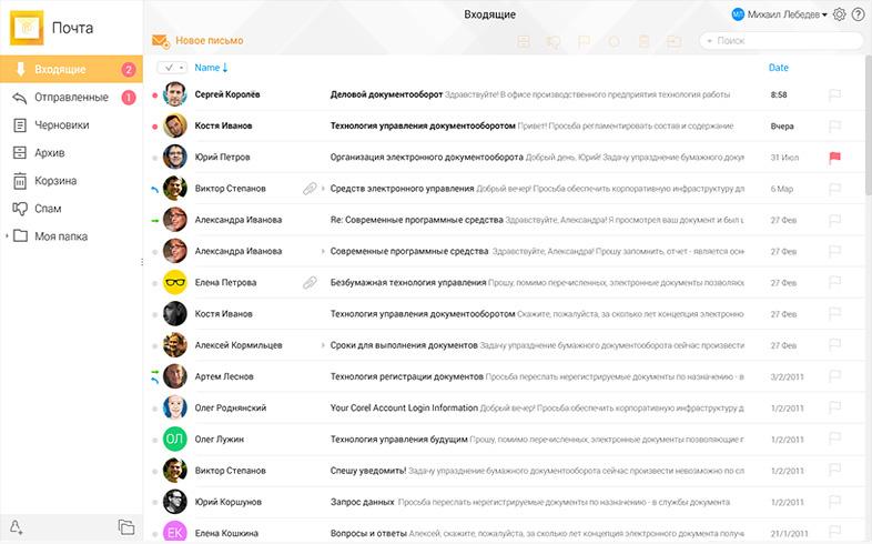 Веб-клиент для работы с электронной корреспонденцией