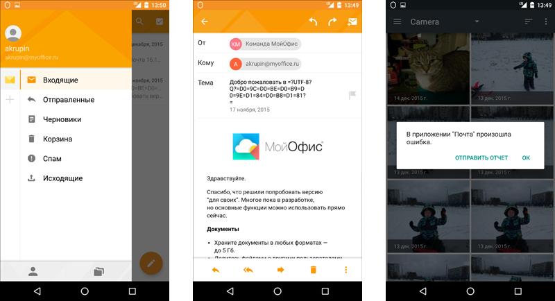 Мобильный почтовый клиент для Android — красивый, но откровенно «сырой»: не ладит с кодировками текста в теме письма и «виснет» при попытке присоединить к сообщению вложенный файл