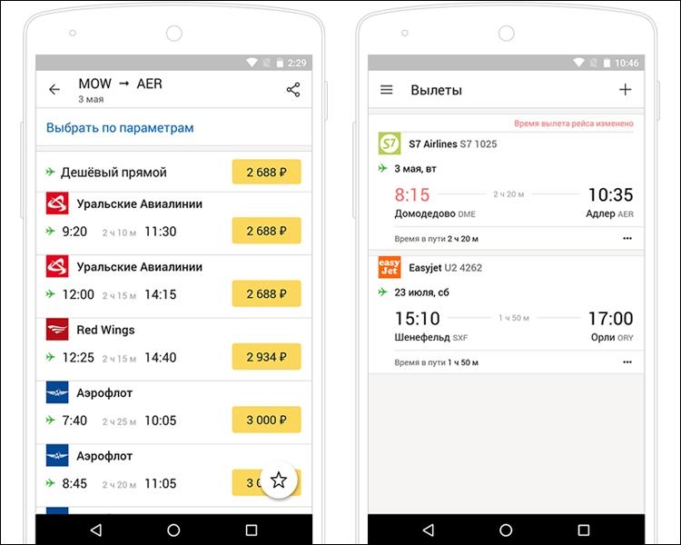 яндекс авиабилеты скачать приложение