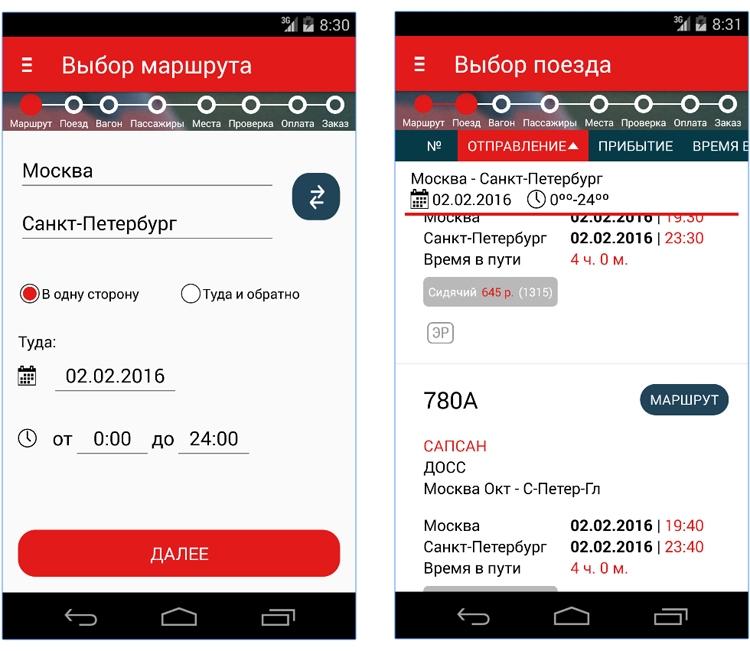 Скачать приложение ржд билеты на андроид