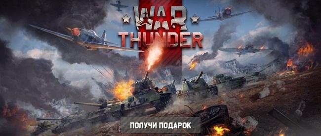 Подарок при регистрации в war thunder