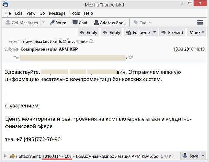 Пример письма, полученного одним из банковских сотрудников 15 марта