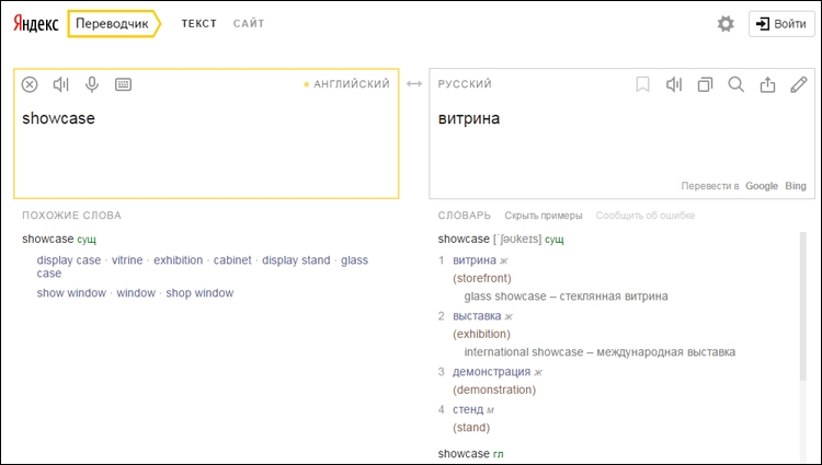 Скачать переводчик онлайн яндекс с китайского на русский онлайн