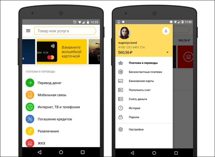 яндекс деньги приложение для андроид скачать бесплатно - фото 4