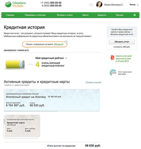 Сбербанк запустил онлайн-сервис предоставления кредитных отчётов