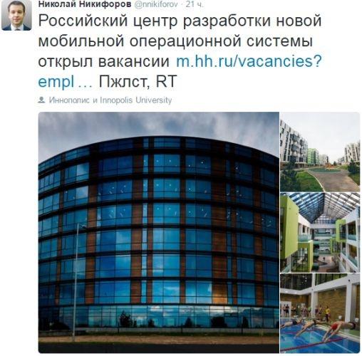 В России запущен центр разработки отечественной мобильной ОС