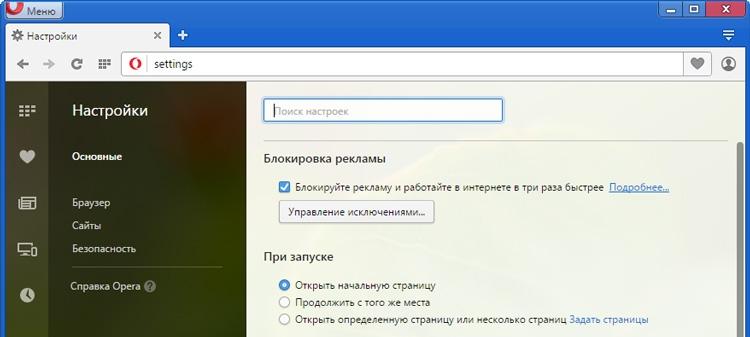 Функция блокировки рекламы недавно появилась в браузере Opera