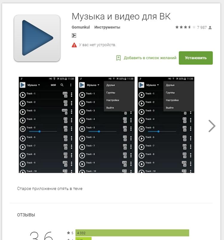 Вирус из ассортимента Гугл Плей крадёт логины и пароли клиентов «ВКонтакте»