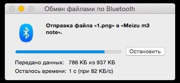 Meizu M3 Note – передача файла через Bluetooth с MacBook Air на смартфон