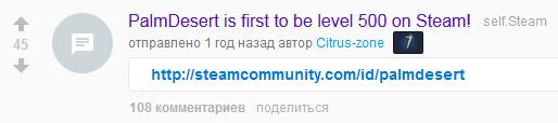 Пост в Reddit
