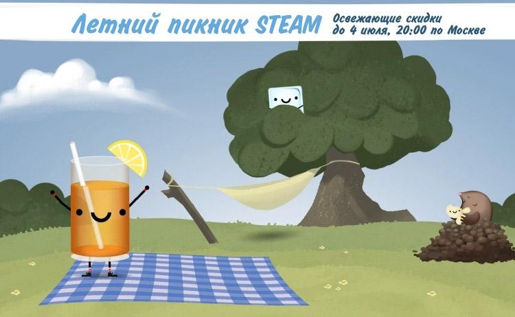 распродажа «Летний пикник» в Steam