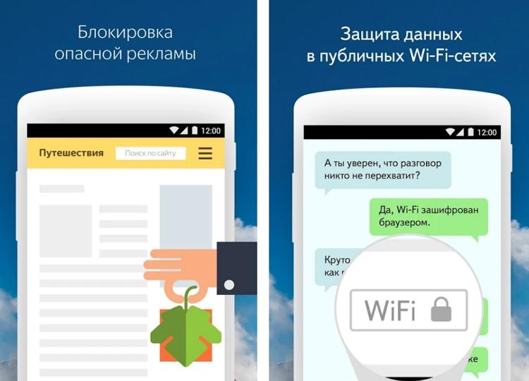 Скачать Приложение Яндекс Браузер На Андроид Бесплатно На Русском - фото 3