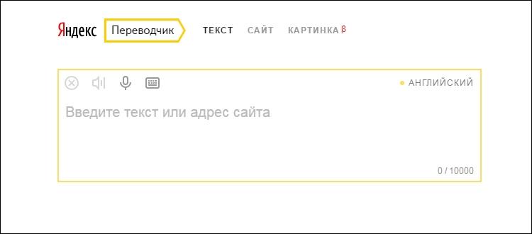 Скачать яндекс переводчик для пк на русском