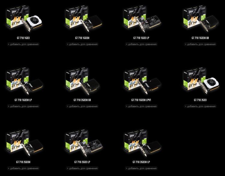 MSI GeForce GT 710