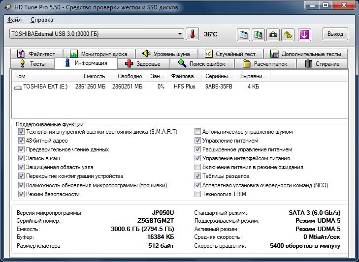 Информация о носителе, предоставляемая средствами программой HD Tune Pro 5.50