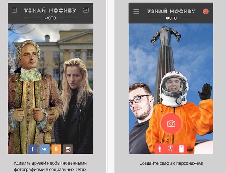 приложение узнай москву фото скачать - фото 2
