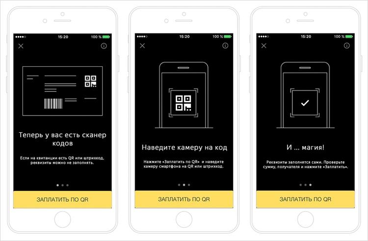 Как скачать приложение с помощью qr кода