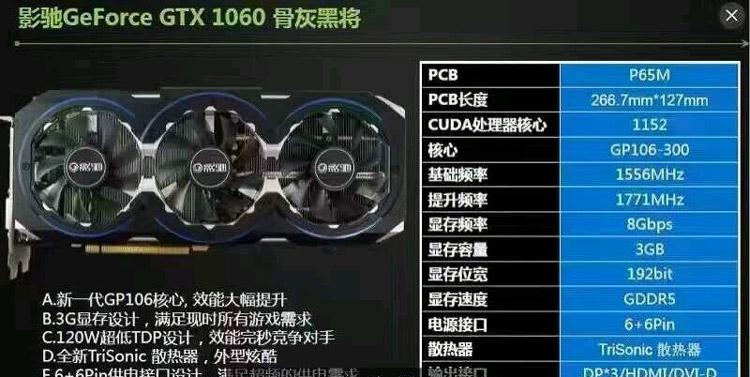 У GALAX готов монструозный видеоускоритель с boost-частотой 1771 ГГц