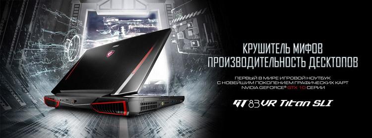 Ноутбук MSI GT83VR Titan SLI