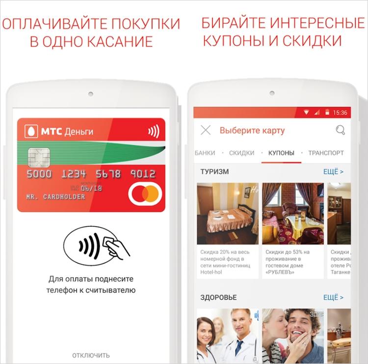 мтс деньги приложение скачать