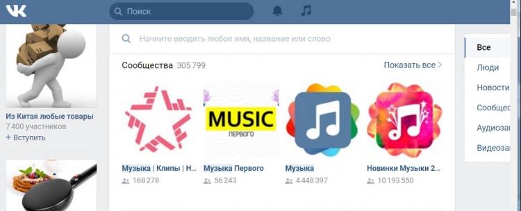 Приложение с помощью которого можно музыку в контакте
