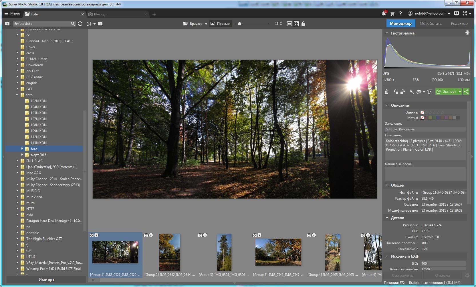 Программы для обработки raw фотографий скачать бесплатно