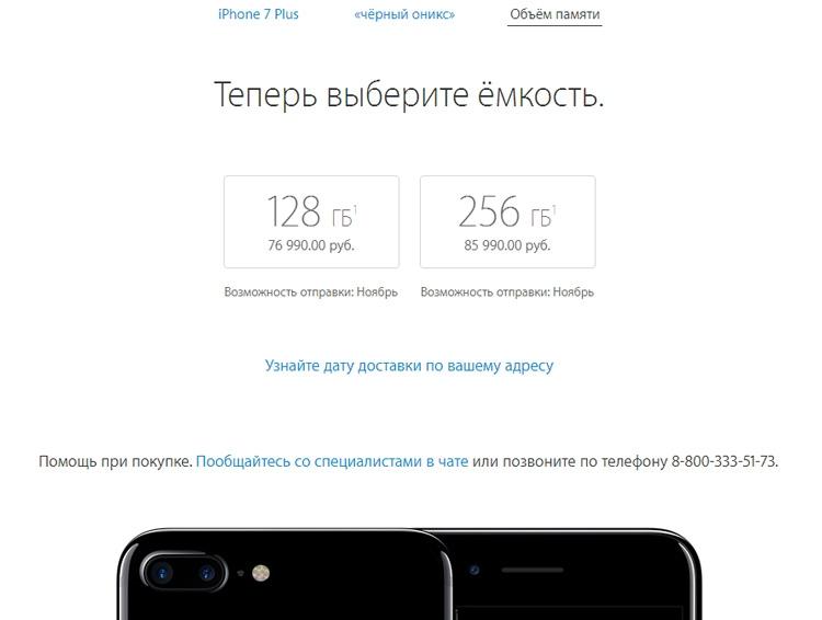 Заказать iPhone 7 Plus в исполнении