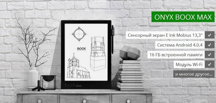 http://onyx-boox.ru