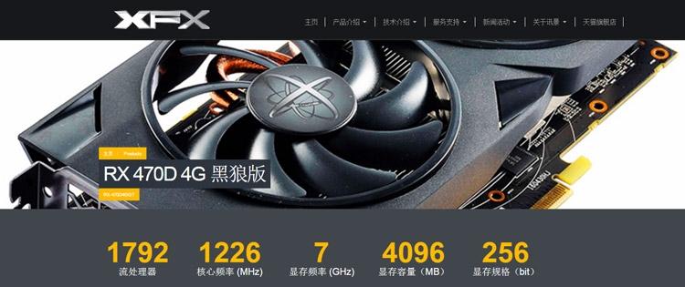 XFX RX 470D 4G 黑狼版 («Чёрный волк»)