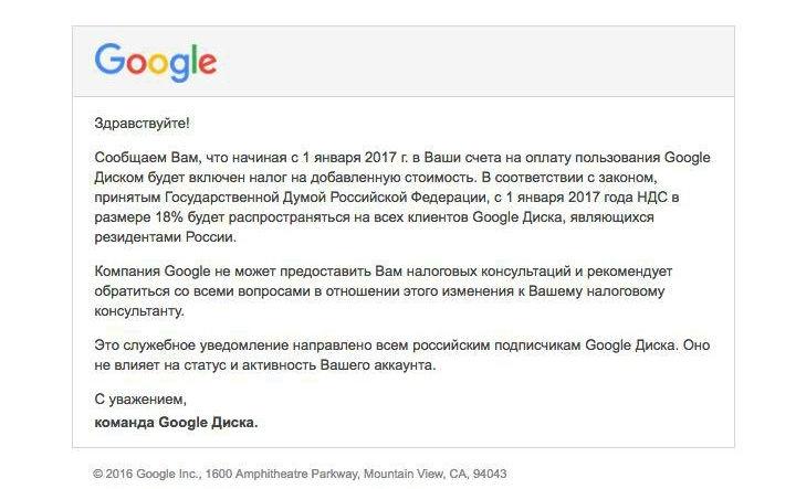 Вступивший в силу 1 января 2017 года «Налог на Google» лёг на плечи российских пользователей