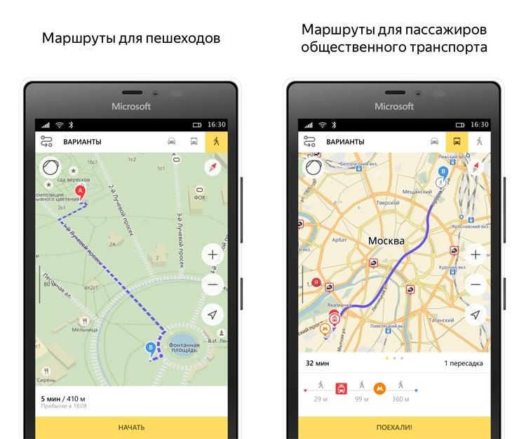 карты приложение скачать бесплатно - фото 9