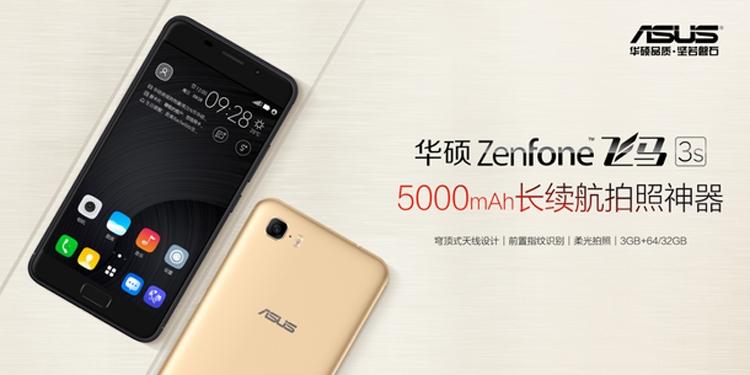 Смартфон ASUS Zenfone Pegasus 3S получил батарею ёмкостью 5000 мА·ч