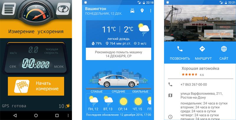 приложение погода скачать бесплатно на андроид без интернета - фото 9