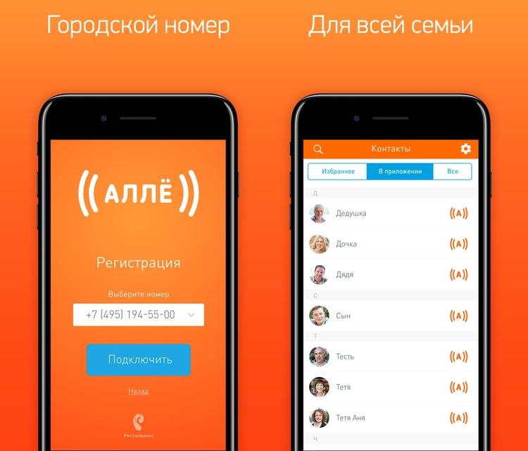Телефона охлаждения для приложение