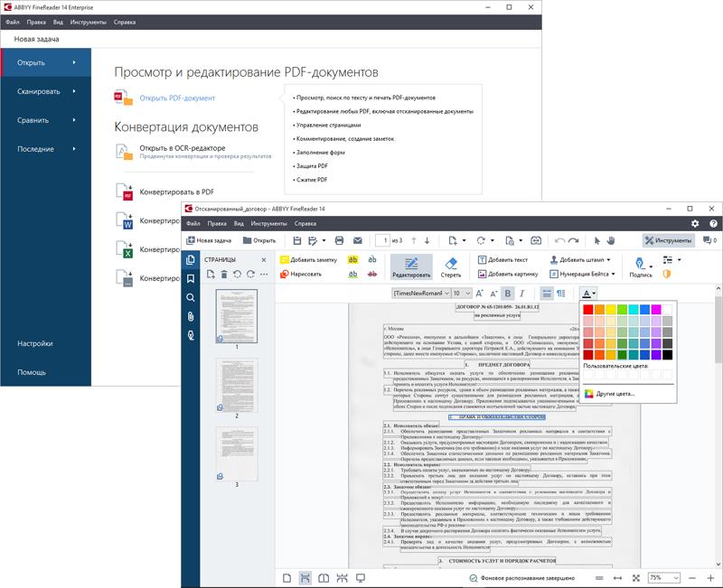 FineReader 14 позволяет создавать, редактировать, согласовывать, сравнивать и защищать документы, а также конвертировать их в редактируемые форматы