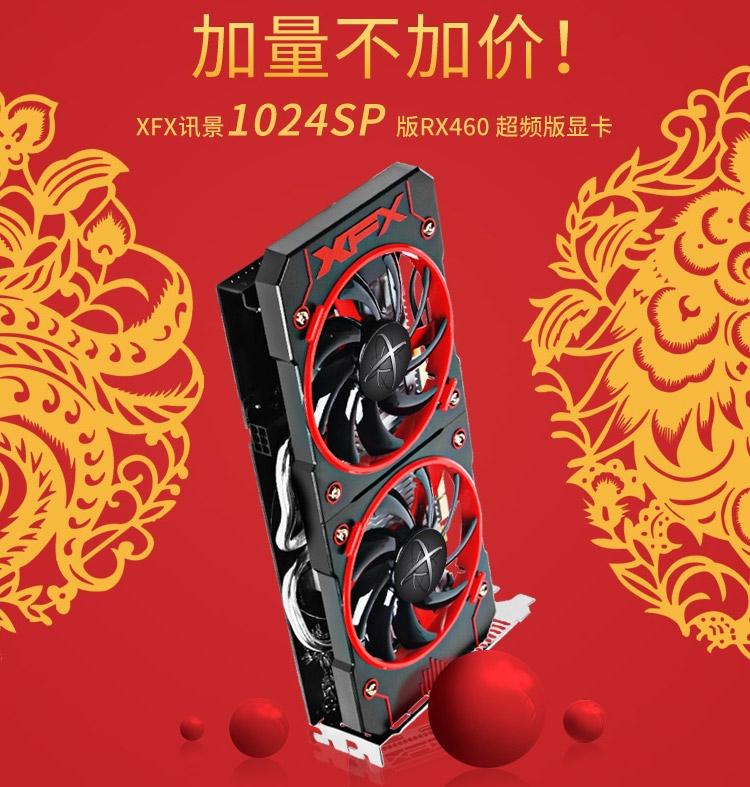 Видеокарта XFX Radeon RX 460 1024SP