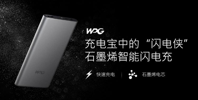 WPG готова к запуску графеновых аккумуляторов ёмкостью 10 000 мА·ч