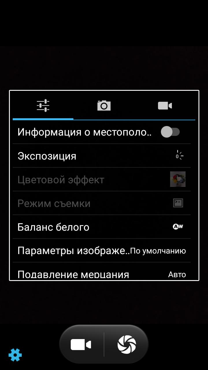 Как сделать на телефоне скриншот на bq 349