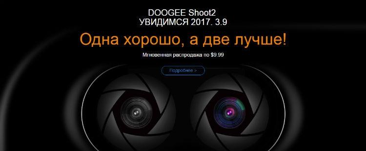 Doogee проводит масштабную распродажу смартфонов со скидками