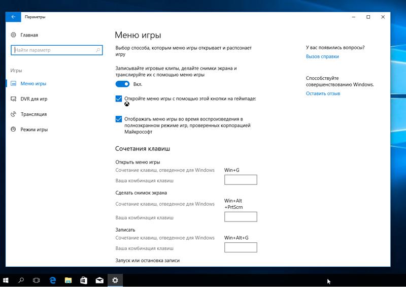 оптимизация обновления windows 10