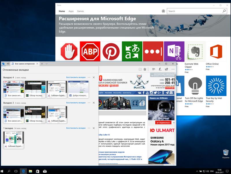 Улучшения Microsoft Edge