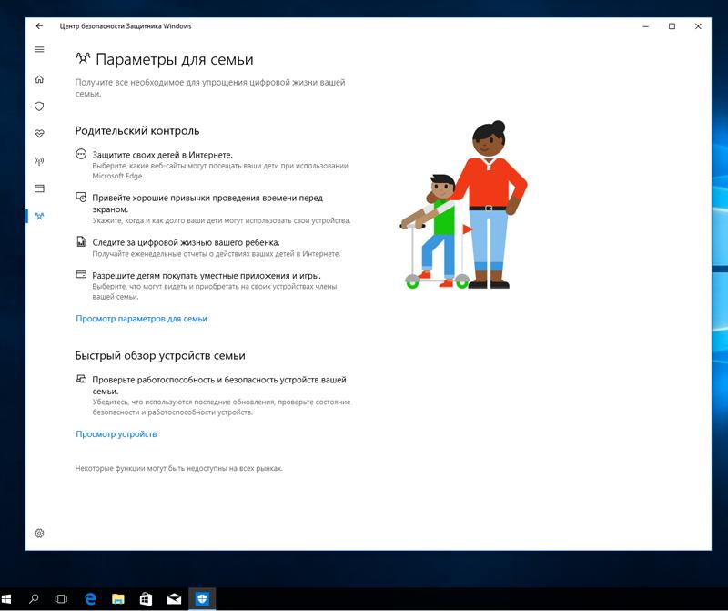 Новая панель центра безопасности Windows Defender Security Center позволяет видеть и контролировать состояние ПК и его защищённость онлайн и офлайн