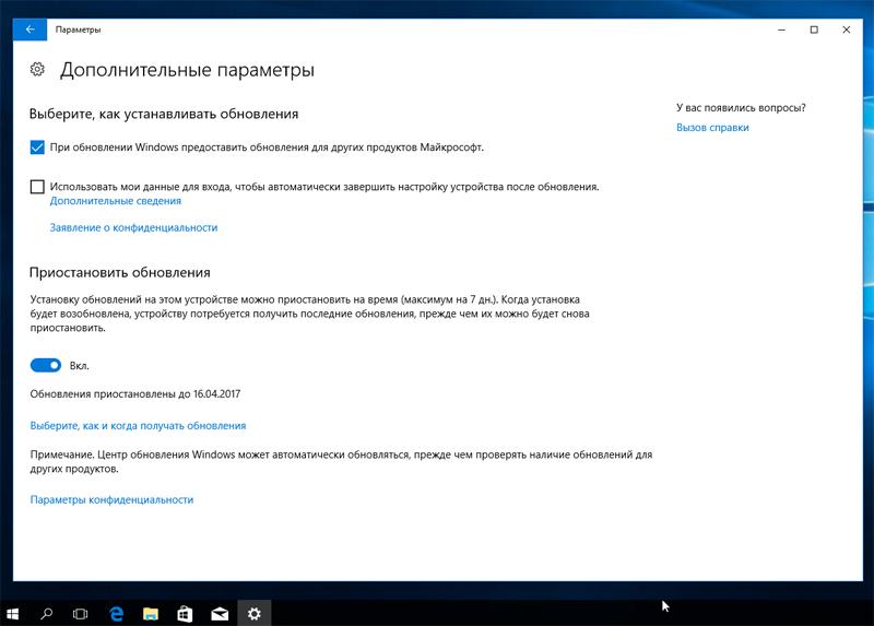 Расширенные настройки Windows Update