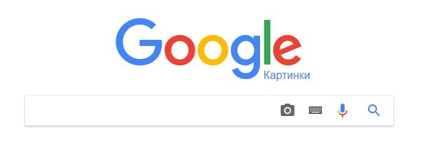 поиск. по картинке гугл