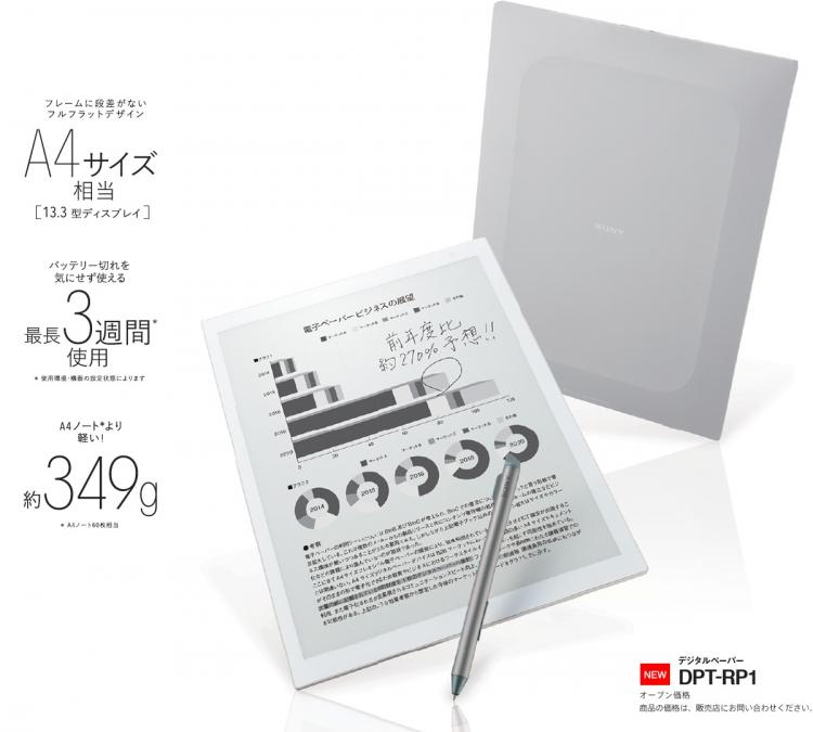 """Е-ридер Sony DPT-RP1 с 13,3-дюймовым E Ink-экраном оценён в $719"""""""