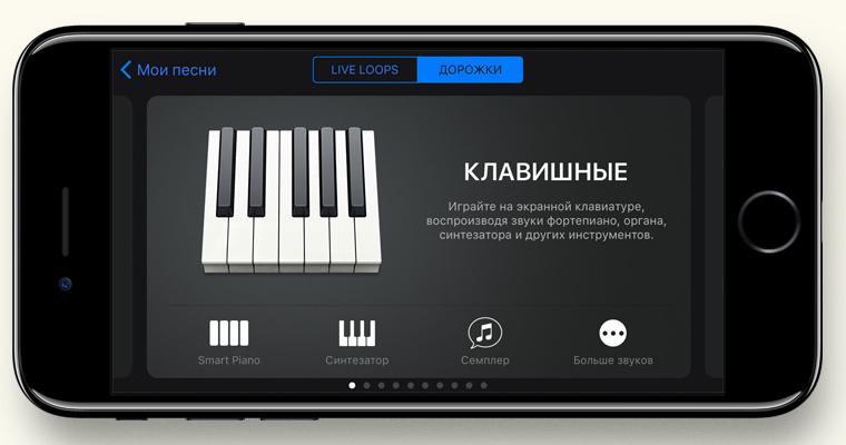 IMovie иGarageBand стали бесплатными для собственников  устройств наMac иiOS