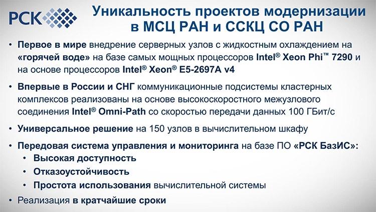 Суперкомпьютерные вычисления для развития российской науки