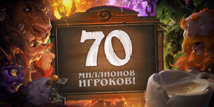 sm.ZW8BHNG0WET81493363951454.750 В Hearthstone раздают бесплатные комплекты карт в честь 70 млн игроков Игры-новости