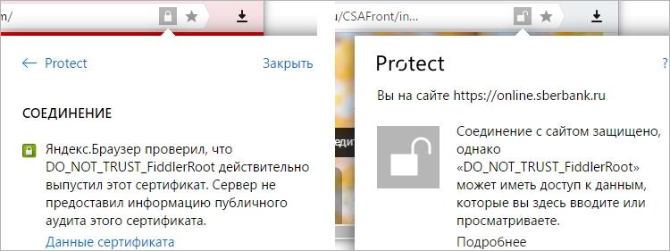 ya1 - Яндекс.Браузер начал предупреждать о перехвате личных данных